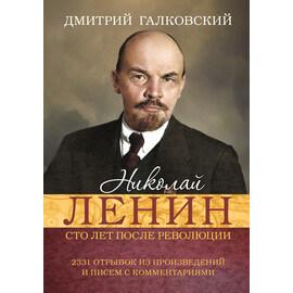 Николай Ленин. Сто лет после революции. Электронная книга
