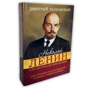 Николай Ленин. Сто лет после революции